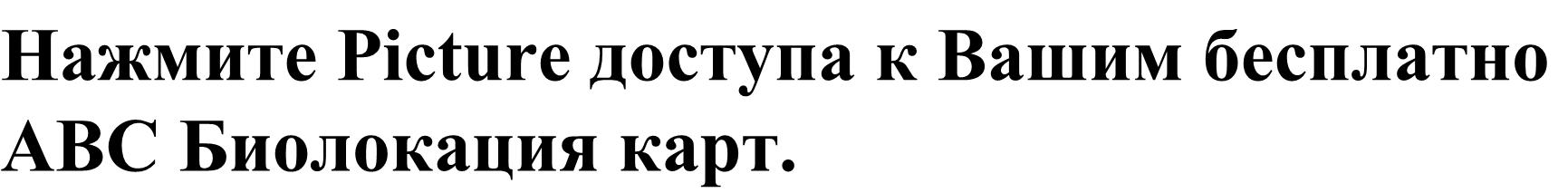 Russain
